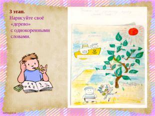 3 этап. Нарисуйте своё «дерево» с однокоренными словами. scul32.ucoz.ru