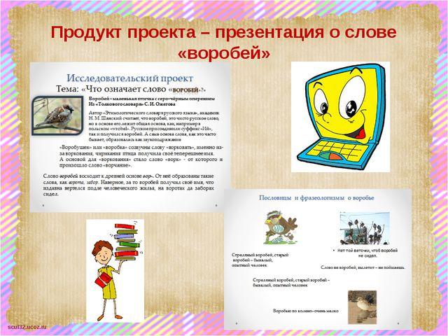 Продукт проекта – презентация о слове «воробей» scul32.ucoz.ru