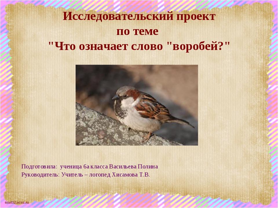 """Исследовательский проект по теме """"Что означает слово """"воробей?"""" Подготовила:..."""