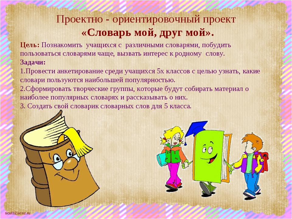Проектно - ориентировочный проект «Словарь мой, друг мой». Цель: Познакомить...