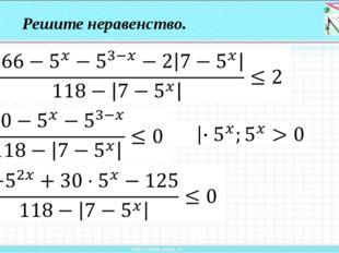 Список литературы. Балаян Э.Н. Тренировочные упражнения по математике для под