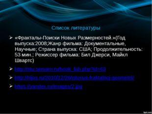 Список литературы «Фракталы-Поиски Новых Размерностей.»(Год выпуска:2008;Жанр