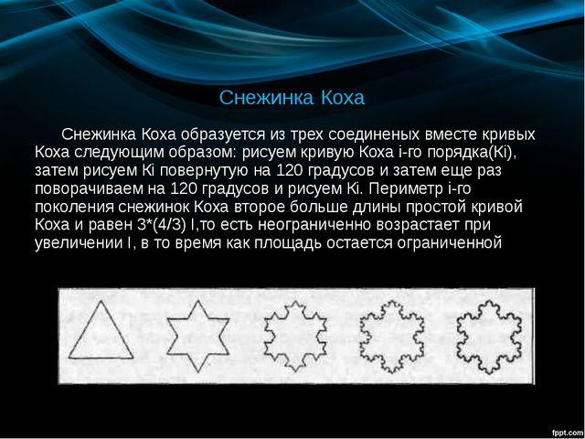 Снежинка Коха Снежинка Коха образуется из трех соединеных вместе кривых Коха...
