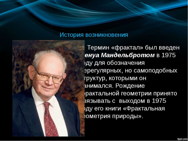 История возникновения Термин «фрактал» был введен Бенуа Мандельбротом в 1975...