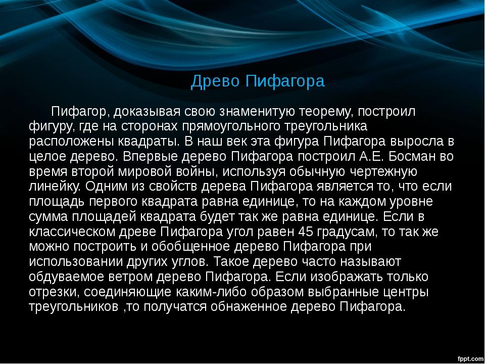 Древо Пифагора Пифагор, доказывая свою знаменитую теорему, построил фигуру, г...
