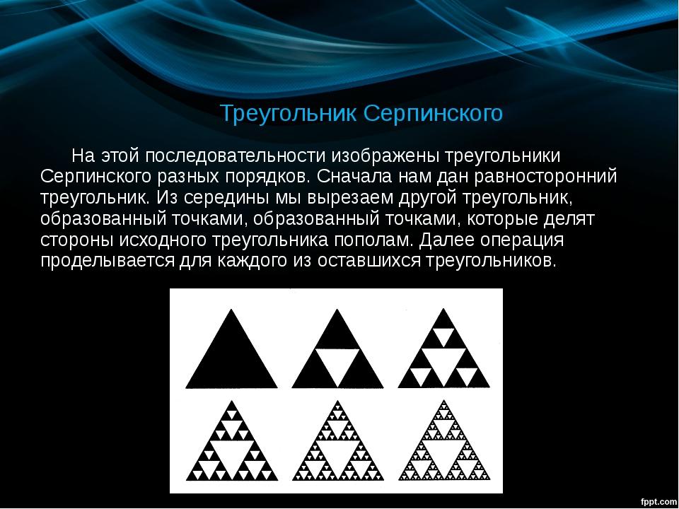 Треугольник Серпинского На этой последовательности изображены треугольники Се...