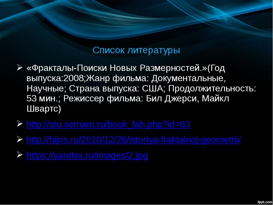 Список литературы «Фракталы-Поиски Новых Размерностей.»(Год выпуска:2008;Жанр...