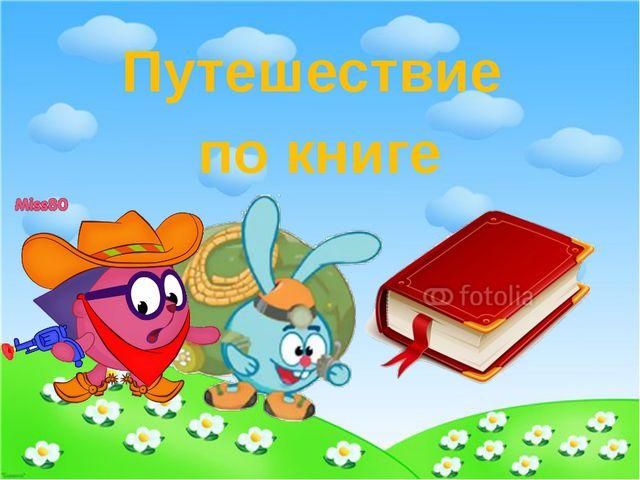 Путешествие по книге