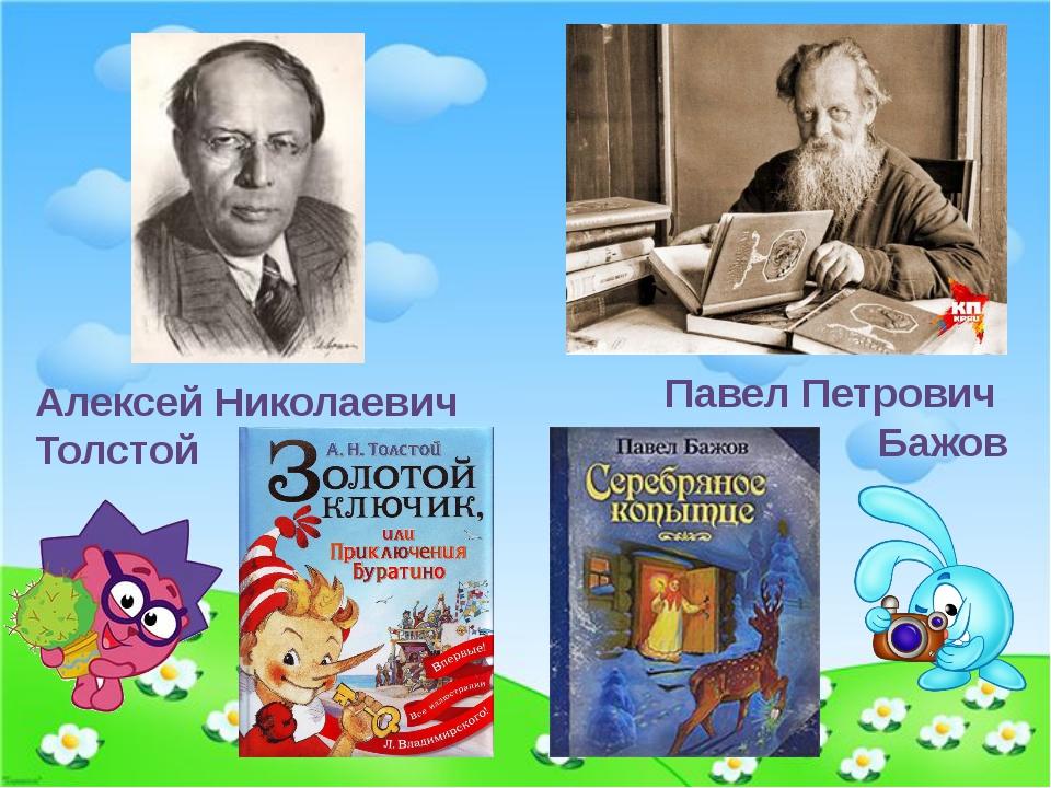 Алексей Николаевич Толстой Павел Петрович Бажов