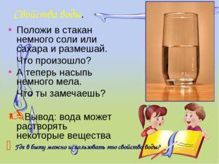 Свойства воды.  Положи в стакан немного соли или сахара и размешай. Что про