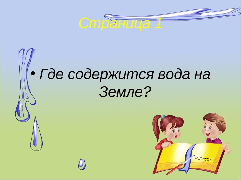 Страница 1 Где содержится вода на Земле?