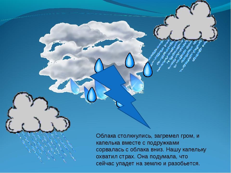 Облака столкнулись, загремел гром, и капелька вместе с подружками сорвалась с...