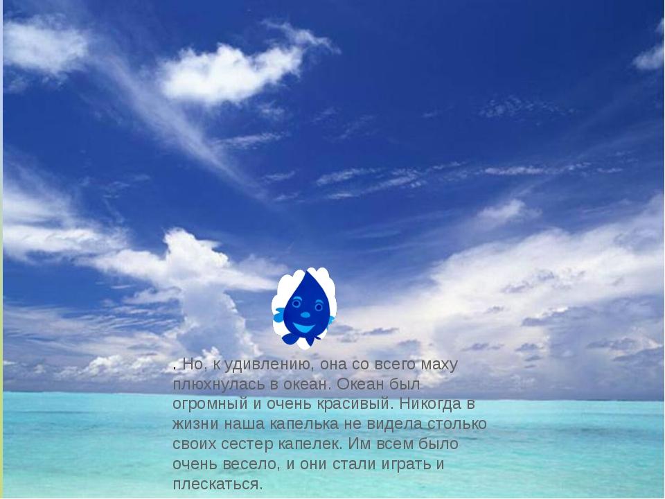 . Но, к удивлению, она со всего маху плюхнулась в океан. Океан был огромный и...