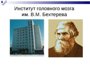 Институт головного мозга им. В.М. Бехтерева