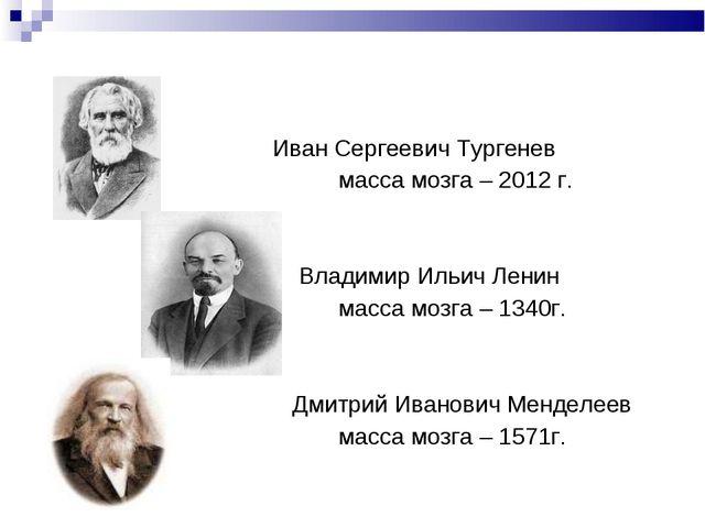 Иван Сергеевич Тургенев масса мозга – 2012 г. Владимир Ильич Ленин масса моз...