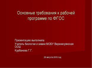 Основные требования к рабочей программе по ФГОС Презентацию выполнила Учитель