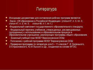 Литература Исходными документами для составления рабочих программ являются: -