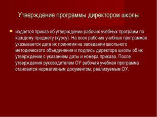 Утверждение программы директором школы издается приказ об утверждении рабочих