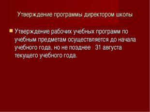 Утверждение программы директором школы Утверждение рабочих учебных программ п