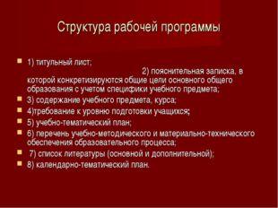 Структура рабочей программы 1) титульный лист; 2) пояснительная записка, в ко