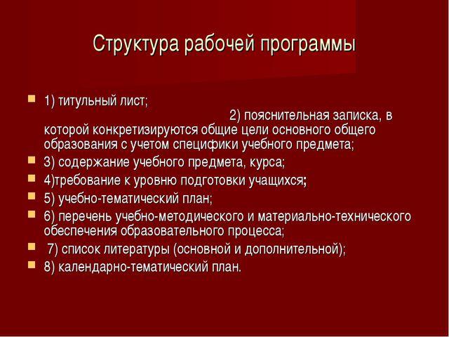 Структура рабочей программы 1) титульный лист; 2) пояснительная записка, в ко...