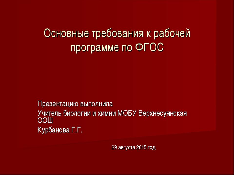Основные требования к рабочей программе по ФГОС Презентацию выполнила Учитель...