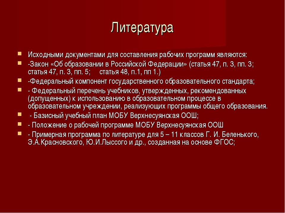 Литература Исходными документами для составления рабочих программ являются: -...