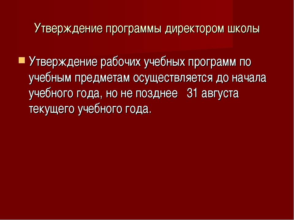 Утверждение программы директором школы Утверждение рабочих учебных программ п...