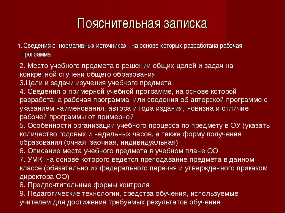 Пояснительная записка 1. Сведения о нормативных источниках , на основе которы...