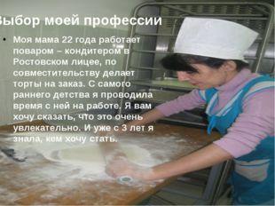 Выбор моей профессии Моя мама 22 года работает поваром – кондитером в Ростовс