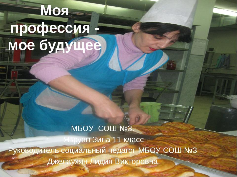Моя профессия - мое будущее МБОУ СОШ №3. Явруян Зина 11 класс Руководитель со...