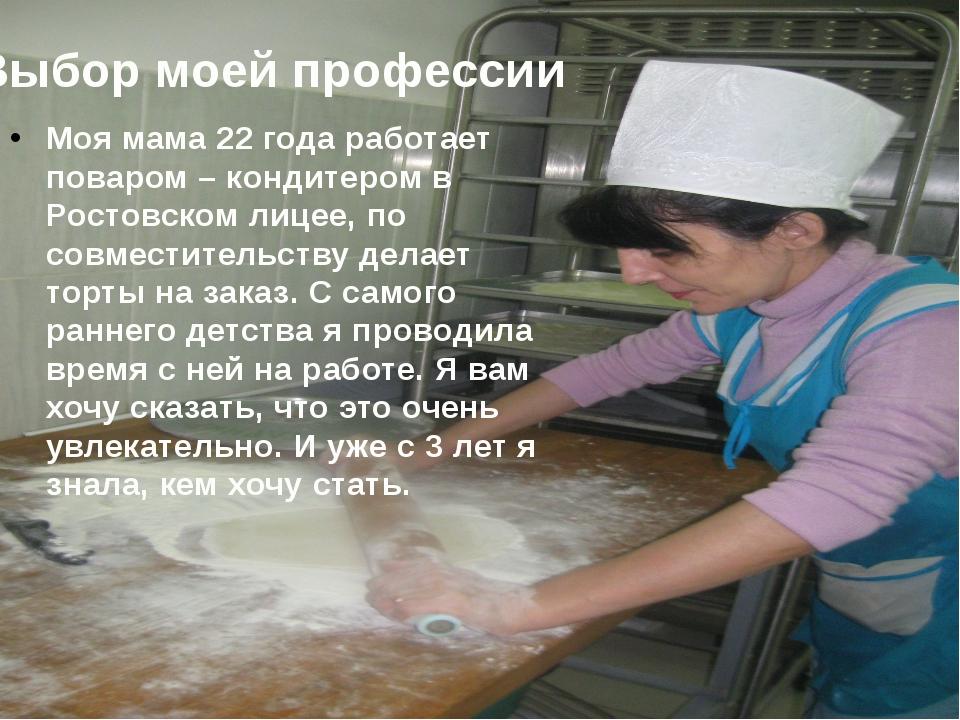 Выбор моей профессии Моя мама 22 года работает поваром – кондитером в Ростовс...