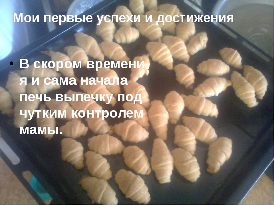 Мои первые успехи и достижения В скором времени я и сама начала печь выпечку...
