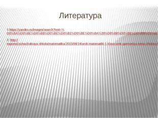 Литература 1.https://yandex.ru/images/search?text=%D0%BA%D0%BE%D0%BB%D0%BE%D0