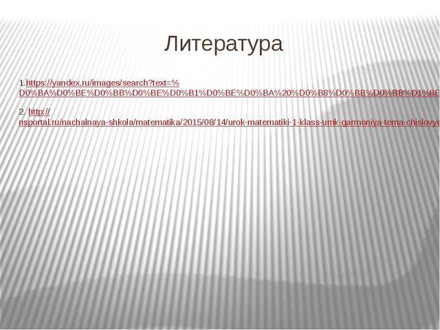 Литература 1.https://yandex.ru/images/search?text=%D0%BA%D0%BE%D0%BB%D0%BE%D0...