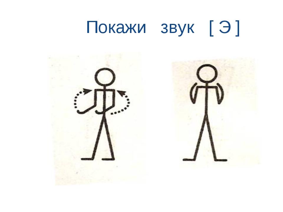 Покажи звук [ Э ]