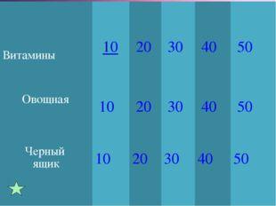 Витамины 10 20 30 40 50 Овощная  10 20 30 40 50 Черный ящик 1020