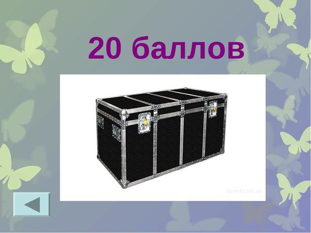 20 баллов Кизил