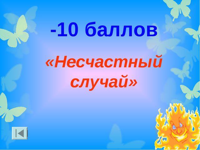 -10 баллов «Несчастный случай»