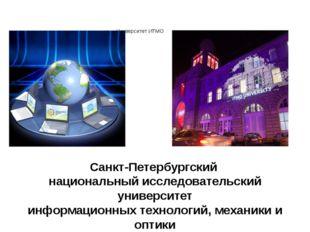 Университет ИТМО Санкт-Петербургский национальный исследовательский университ