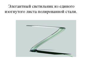 Элегантный светильник изединого изогнутого листа полированной стали.