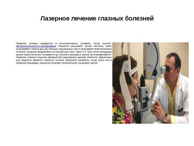 Лазерное лечение глазных болезней Лазерное лечение проводится в поликлиническ...