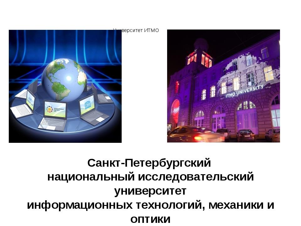 Университет ИТМО Санкт-Петербургский национальный исследовательский университ...