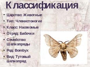 Классификация Царство: Животные Тип: Членистоногие Класс: Насекомые Отряд: Ба