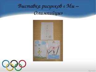 Выставка рисунков « Мы –Олимпийцы»