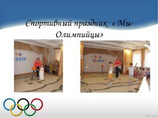 Спортивный праздник « Мы-Олимпийцы»