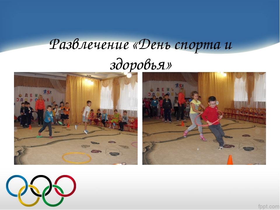 Развлечение «День спорта и здоровья»