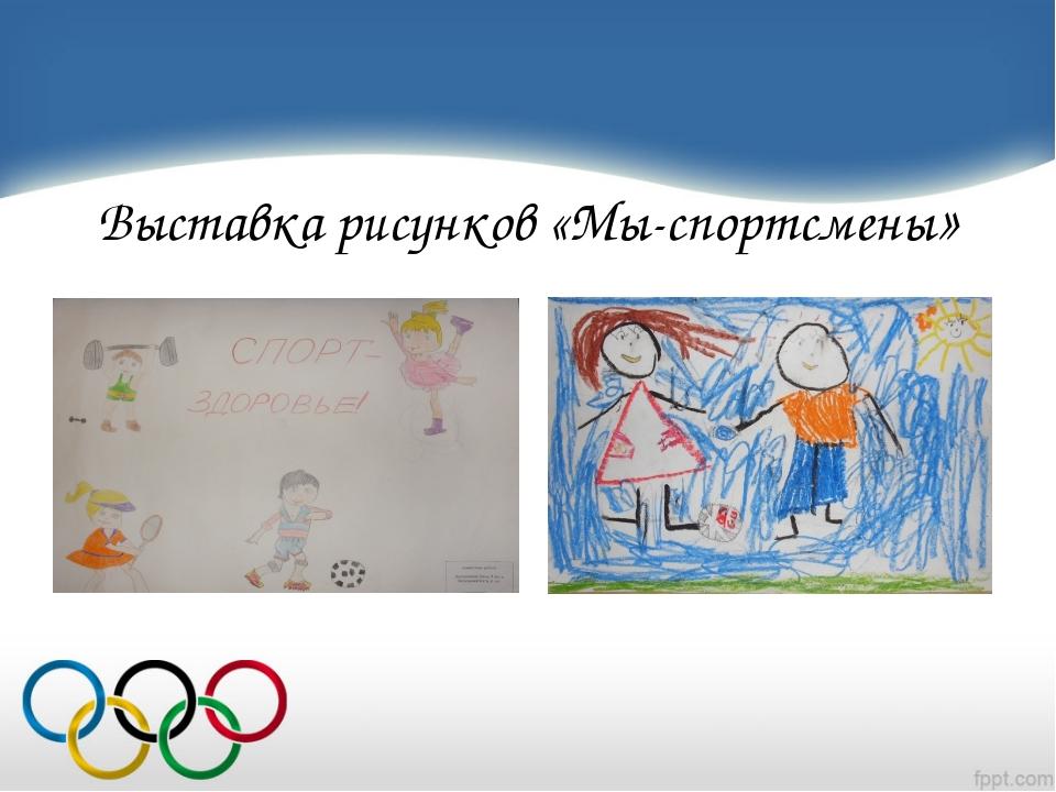 Выставка рисунков «Мы-спортсмены»
