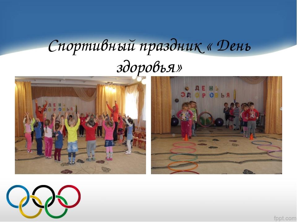 Спортивный праздник « День здоровья»