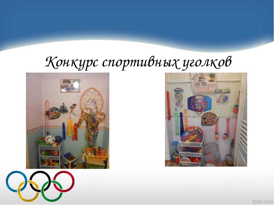 Конкурс спортивных уголков